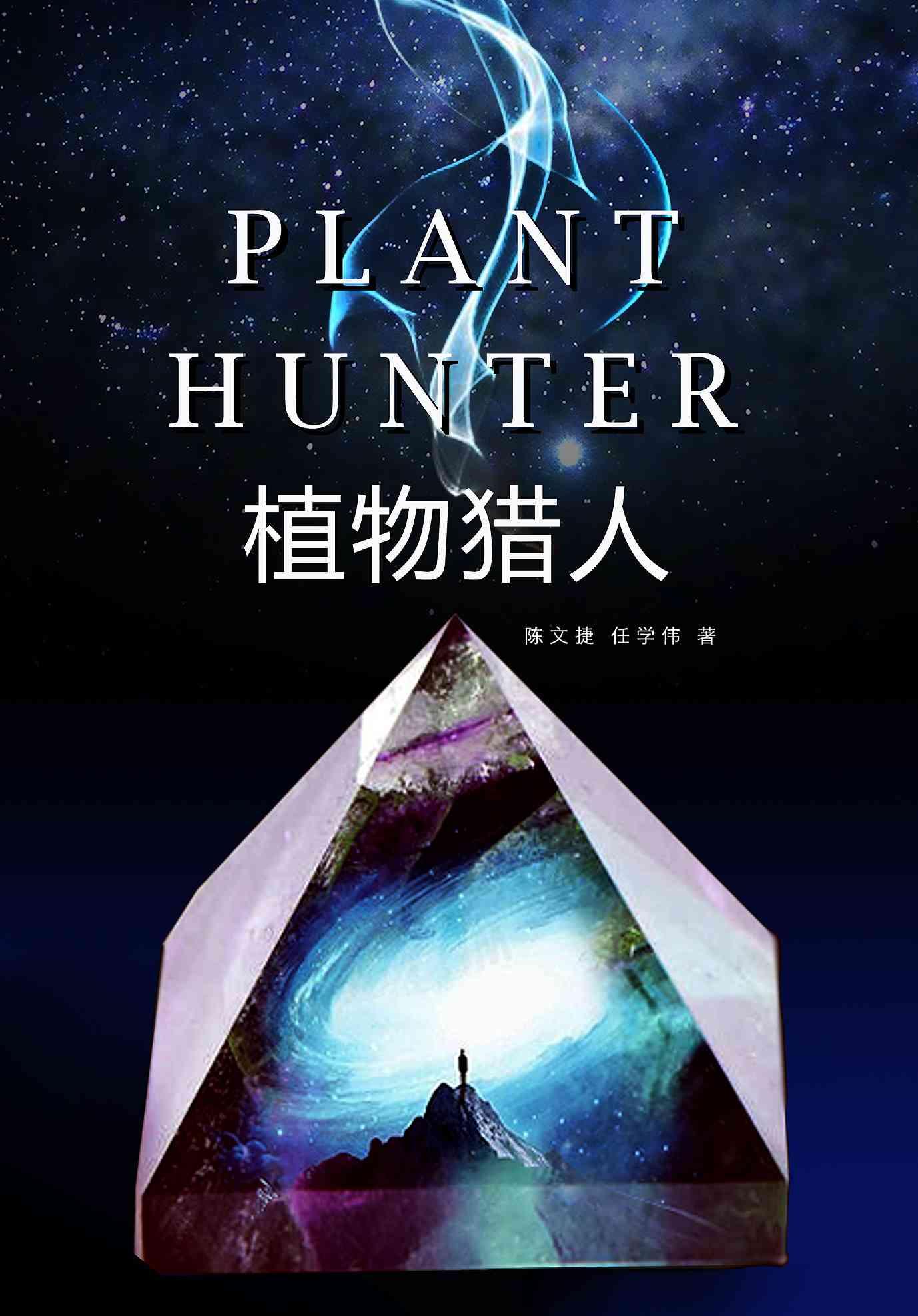 植物猎人 陈文捷 任学伟著